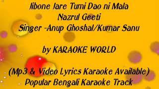 Jibone Jare Tumi Daoni Mala Karaoke -9126866203
