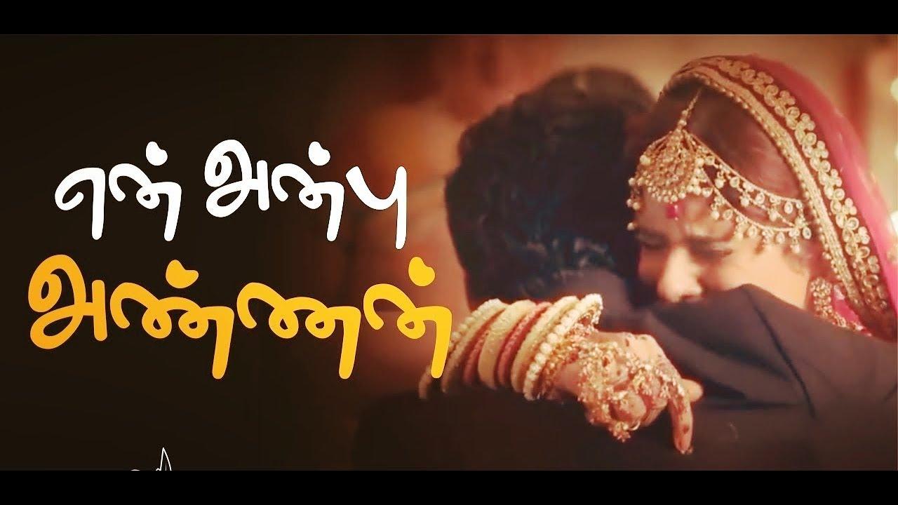 Brother Kavithai Latest Video Tamil Tik Tok 2019 Revathyraji007 Youtube