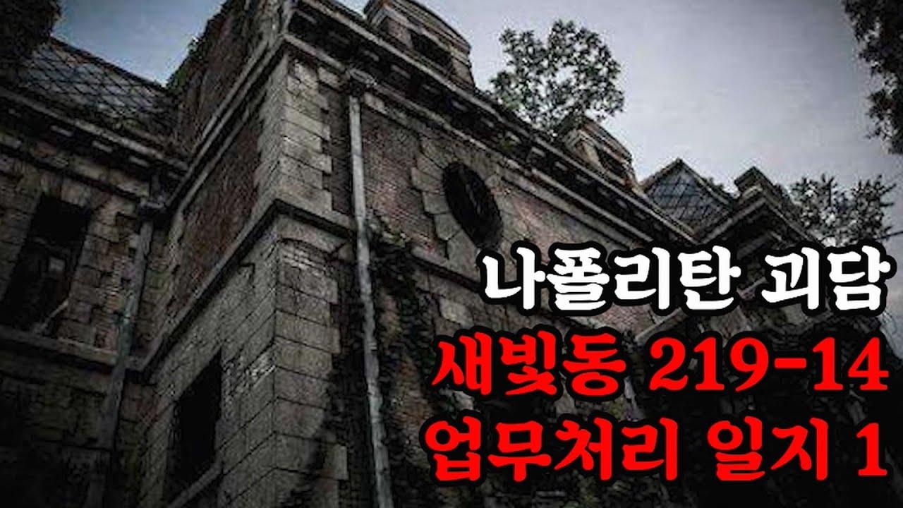 [나폴리탄 괴담] 새빛동 219-14 업무처리 일지 -1-  / 공포라디오 / 무서운이야기 / 괴담