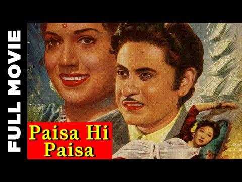 Paisa Hi Paisa पैसा ही पैसा (1956) | Full Hindi Movie | Kishore Kumar | Mala Sinha | Shakila