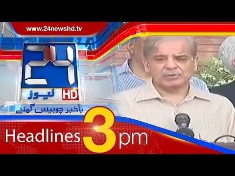 News Headlines | 3:00 PM | 4th April 2018
