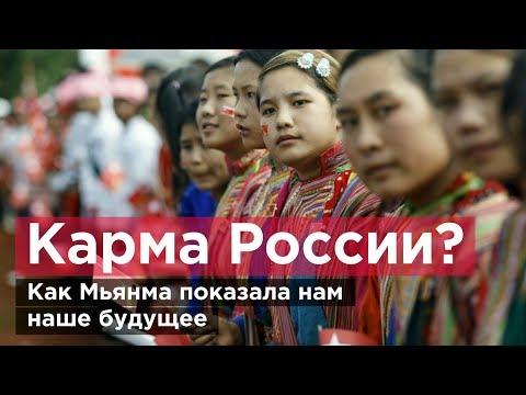 КАРМА РОССИИ.  Как Мьянма показала нам наше будущее. Романов Newsader