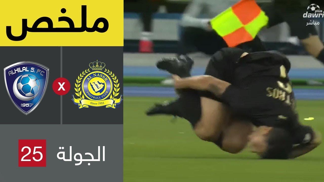 ملخص مباراة النصر والهلال في الجولة 25 من دوري كأس الأمير محمد بن سلمان للمحترفين تعليق حماد العنزي