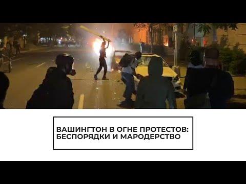 Вашингтон в огне протестов: беспорядки и мародерство