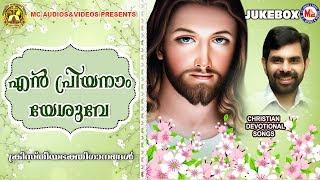 എൻ പ്രിയനാം യേശുവേ | സൂപ്പർ ഹിറ്റ് ക്രിസ്തീയ ഭക്തി ഗാനങ്ങൾ | Christian Devotional Songs Malayalam
