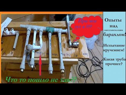 Проверка ПОЛИПРОПИЛЕНОВОЙ трубы на механическую прочность
