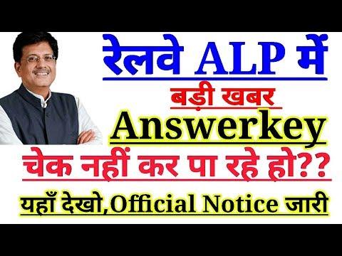 रेलवे ALP में Official Update आयी,Answerkey चेक करने में हो रही परेशानी,यहाँ देखें Solution.