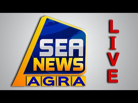 Sea News Agra - 24x7 हिंदी समाचार : Watch Live News in Hindi | Agra Breaking News | Agra News Today