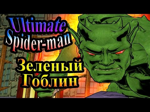 Ultimate Spider man Обзор