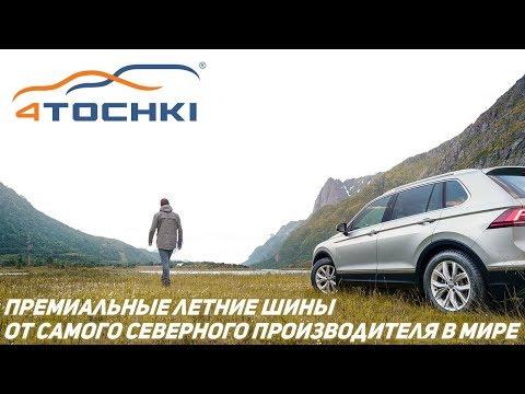 Nokian Tyres - премиальные летние шины от самого северного производителя в мире