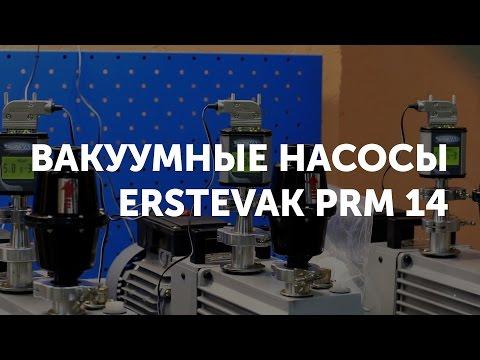Вакуумные насосы для откачки воздуха ERSTEVAK PRM 14