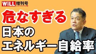 【山本隆三】危なすぎる日本の「エネルギー自給率」解決方法は?【WiLL増刊号#647】