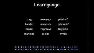 Ryska på svenska -002- Tips och hjälp. Lär dig ryska på ett effektiv och snabb sätt!