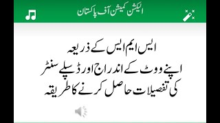 Election commision of pakistan