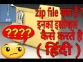 how to extract zip files on android ( Hindi )