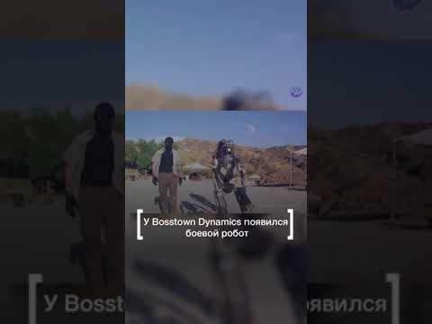 Новое пародийное видео от Bosstown Dynamics действительно может напугать