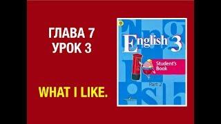 Английский язык Кузовлев 3 класс Часть 2 Unit 7 Lesson 3 3классанглийскийязык English3