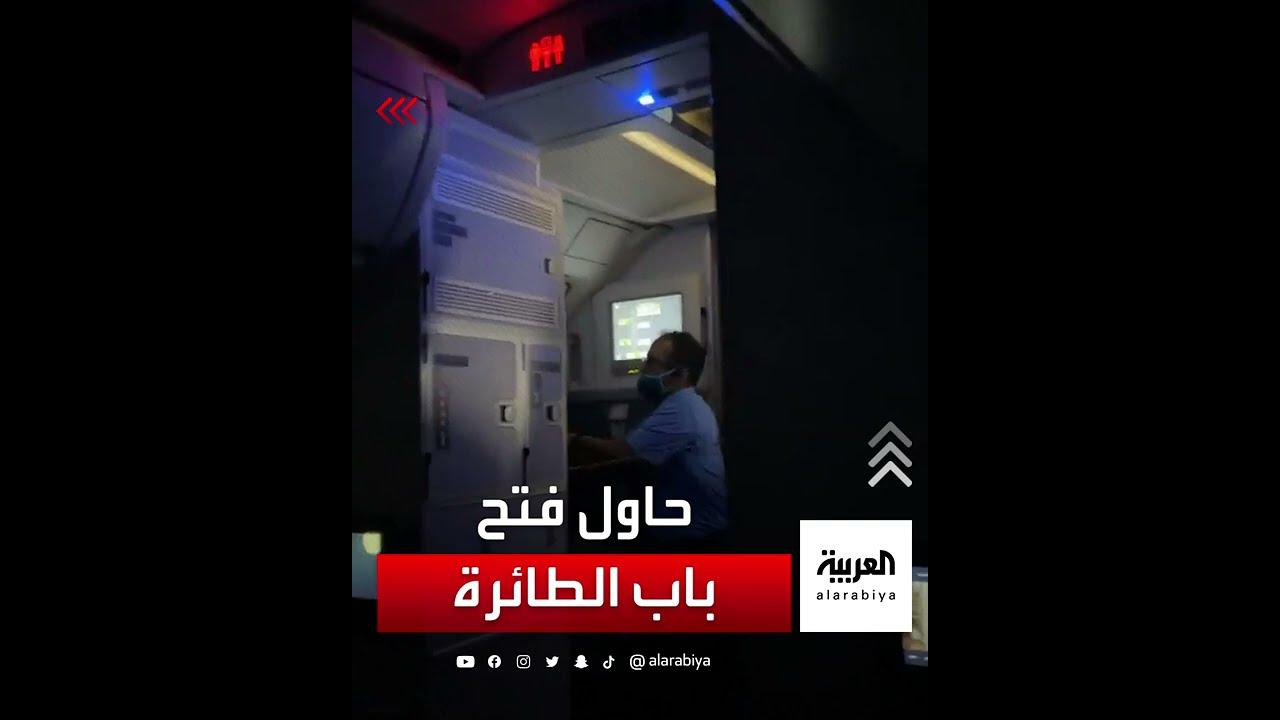 أمريكا.. مسافر يثير الذعر بمحاولته فتح باب طائرة في منتصف الرحلة الجوية  - نشر قبل 5 ساعة