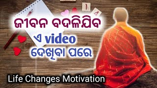 ଜୀବନ ର କଥା || Life changes inspirational quotes || Odia Motivational || Om Motivate
