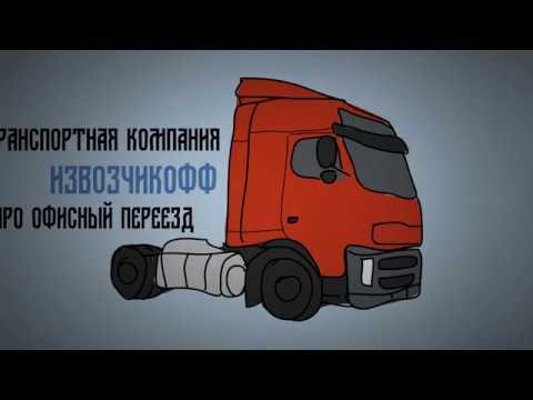 Офисный переезд с грузчиками в Москве - недорого