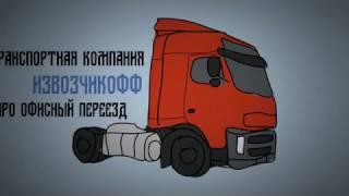 Офисный переезд с грузчиками в Москве - недорого(Офисный переезд с грузчиками в Москве по выгодным ценам. Транспортная компания Извозчикофф. Мы работаем..., 2016-12-11T08:50:24.000Z)