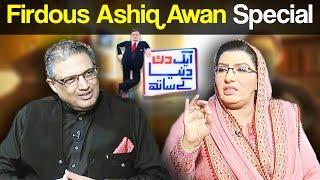 Aik Din Dunya Ke Sath with Sohail Warraich - Firdous Ashiq Awan Special - 23 July 2017 - Dunya News