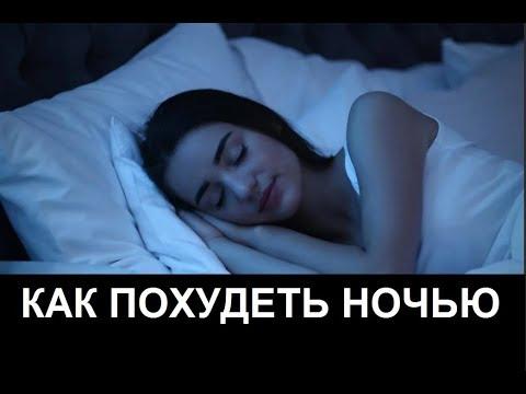 Видео: Как похудеть ночью