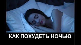 Как похудеть ночью