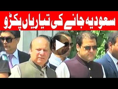 SC reserves verdict in Panama Papers implementation case - Headlines - 12:00 PM - 21 July 2017