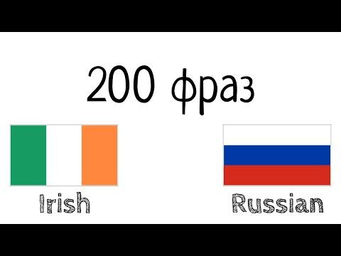 200 фраз - Ирландский - Русский
