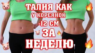 ТОНКАЯ ТАЛИЯ как у КОРЕЯНОК 12 см за неделю