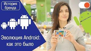 Эволюция Android: как развивалась самая популярная операционная система
