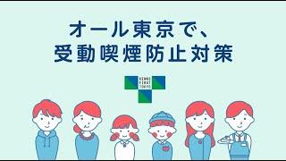 受動喫煙防止対策解説動画 5分版