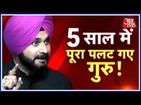 From 'Har Har Modi' To 'Har Har RaGa'; Navjot Singh Sidhu's Stunning Political U-Turn