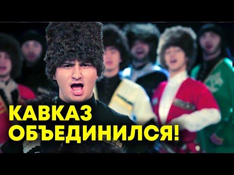 Салам Алейкум Братьям!! Даги Адыги Вайнахи Грузины Армяне Славяне танцуют лезгинку Вместе - Мы сила!