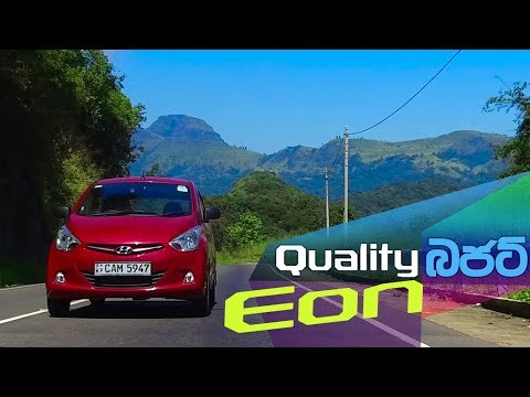 Hyundai Eon (සිංහල) Review by ElaKiri.com