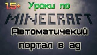 Автоматический портал в ад [уроки по Minecraft 1.5+]