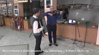 Выступление в фойе Бендеры КДЦ Шелковик к 8 Марта 2019 год ч 1