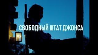 """КИНО """"СВОБОДНЫЙ ШТАТ ДЖОНСА"""" - ПОСЛЕДСТВИЯ ГРАЖДАНСКОЙ ВОЙНЫ"""