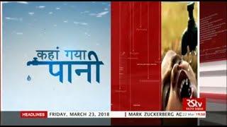 RSTV Vishesh - March 22, 2018: Water Crisis | कहां गया पानी ?