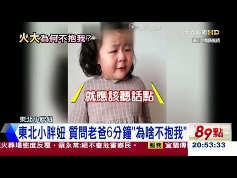 [東森新聞HD]東北小胖妞 質問老爸6分鐘「為啥不抱我」