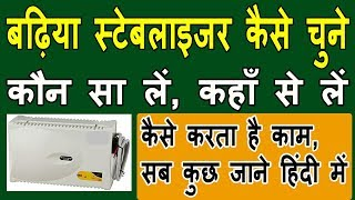 best stabilizer| best stabilizer 2019| best stabilizer for home| how to select best stabilizer|