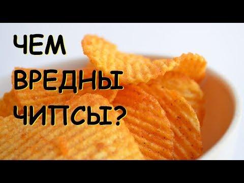 Чем вредны чипсы? Правда о чипсах!
