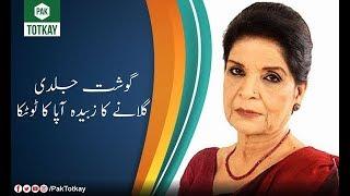 Gosht Jaldi Galane Ka Zubaida Aapa Ka Totka   Remedie   TV One   Pak Totkay