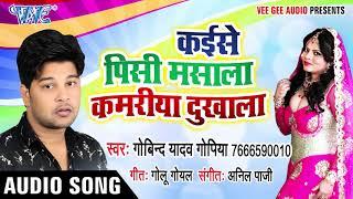 आ गया  #Govind Yadav Gopiya का सबसे हिट गाना I Kaise Pisi Masala Kamariya Dukhala I Bhojpuri 2020