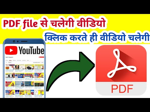 How to Convert YouTube video to pdf in Hindi   PDF से चलेगी YouTube video