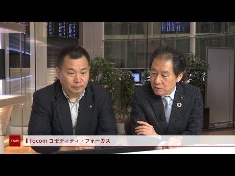 Tocom コモディティ・フォーカス 5月21日 日産証券 菊川弘之さん