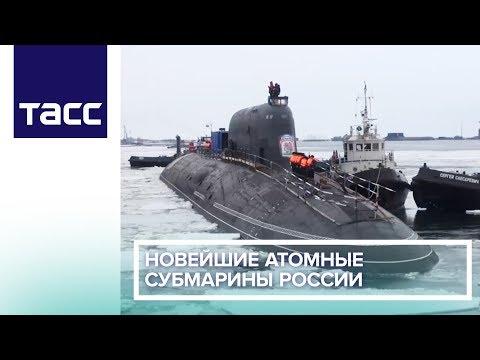 Новейшие атомные субмарины России