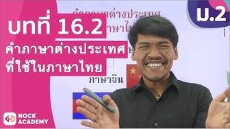วิชาภาษาไทย ชั้น ม.2 เรื่อง คำภาษาต่างประเทศที่ใช้ในภาษาไทย