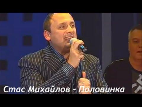 Клип Стас Михайлов - Половинка